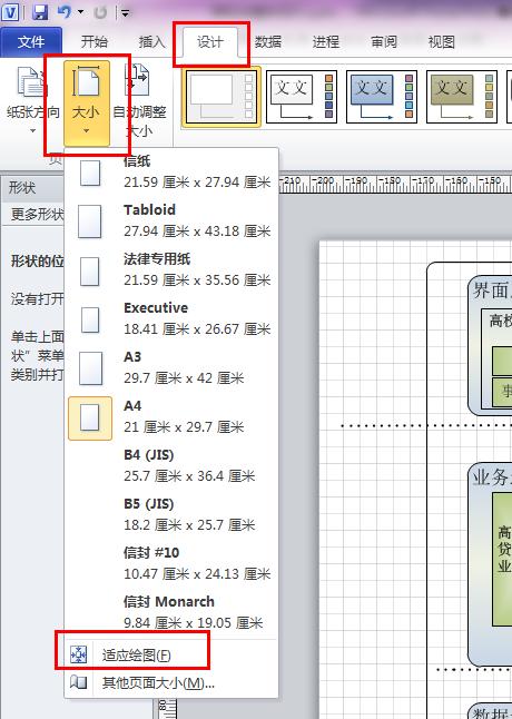 Visio2010中调整页面大小适应绘图